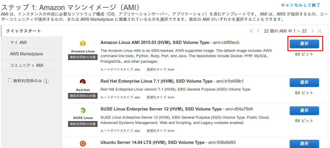 Amazon Linux