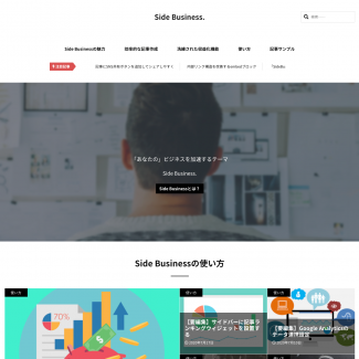 WordPressのTheme、Side Business